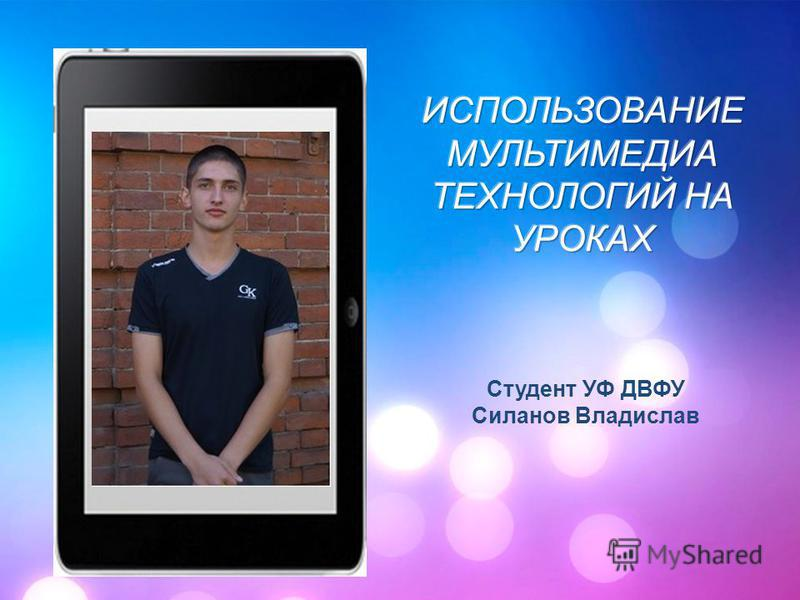 Студент УФ ДВФУ Силанов Владислав