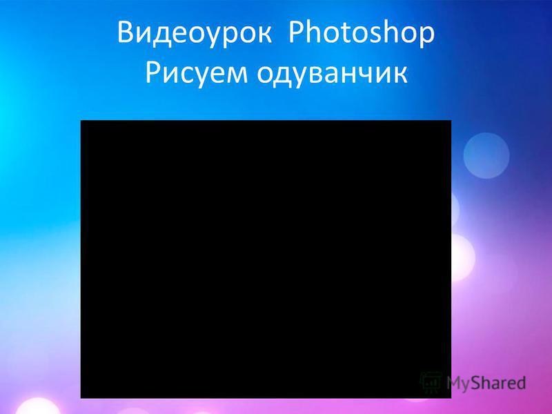Видеоурок Photoshop Рисуем одуванчик