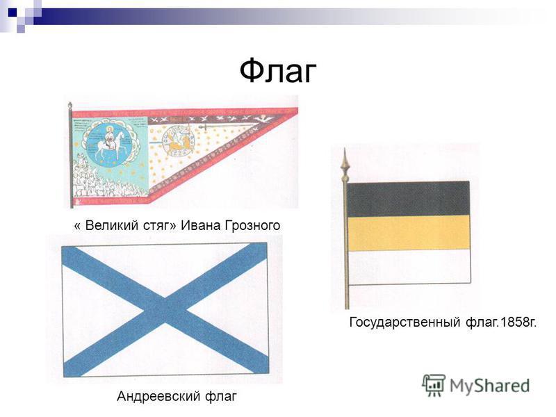 Флаг « Великий стяг» Ивана Грозного Андреевский флаг Государственный флаг.1858 г.