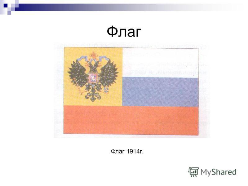 Флаг Флаг 1914 г.