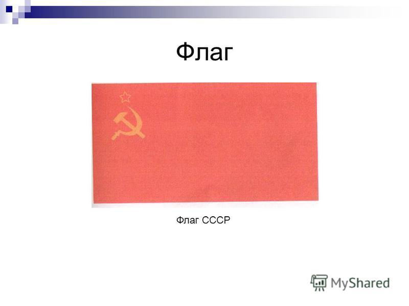 Флаг Флаг СССР