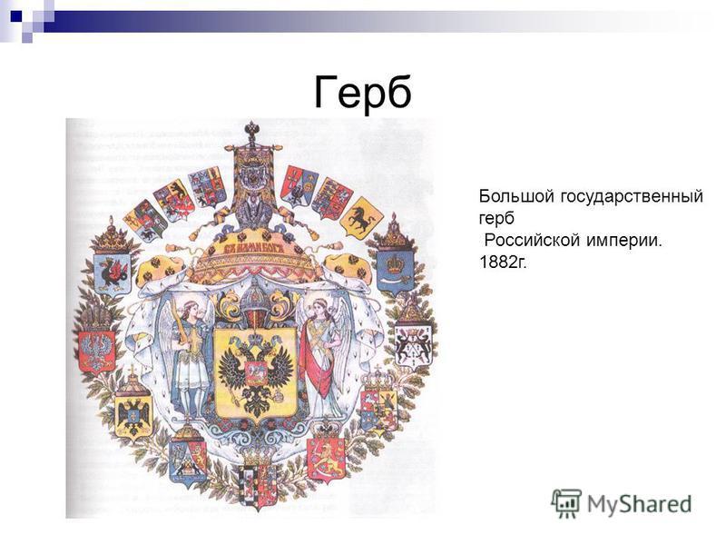 Герб Большой государственный герб Российской империи. 1882 г.