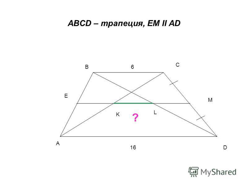 ABCD – трапеция, EM II AD E B C M A D K L 6 16 ?