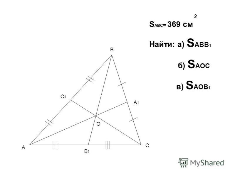 C C1C1 A1A1 A B B1B1 O 2 S ABC = 369 см Найти: а) S АВВ 1 б) S АОС в) S АОВ 1