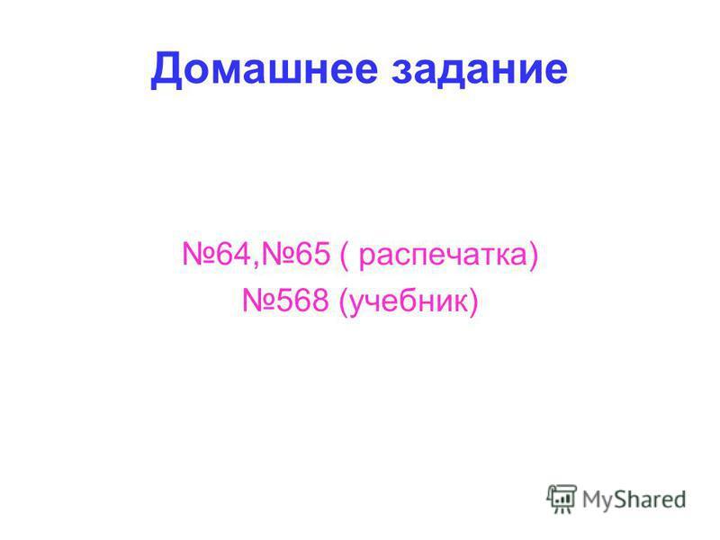 Домашнее задание 64,65 ( распечатка) 568 (учебник)
