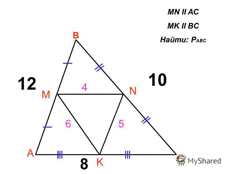 B M N A K C 4 65 MN II AC MK II BC Найти: P ABC 10 12 8