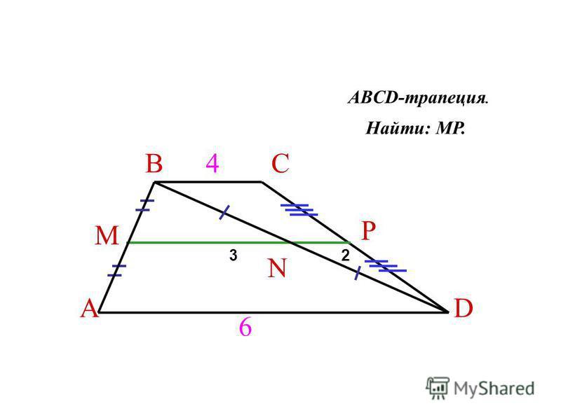 А ВС D М P N 4 6 ABCD-трапеция. Найти: MP. 32