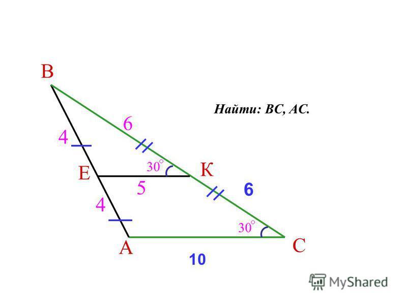 А B C Е К 4 4 6 5 30 Найти: BC, AC. 6 10