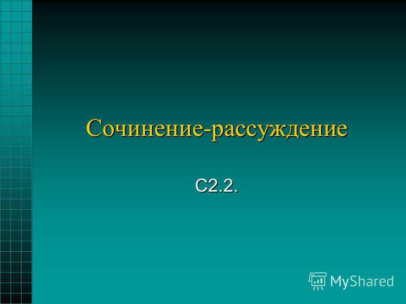 Сочинение-рассуждение С2.2.