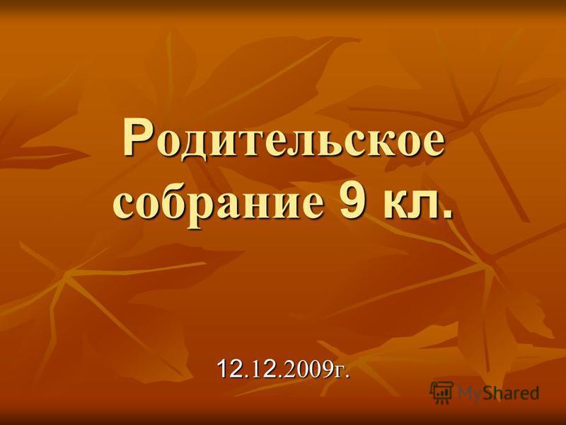 Р одительское собрание 9 кл. 12.1 2.2009 г.