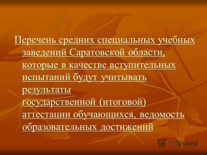 Перечень средних специальных учебных заведений Саратовской области, которые в качестве вступительных испытаний будут учитывать результаты государственной (итоговой) аттестации обучающихся, ведомость образовательных достижений