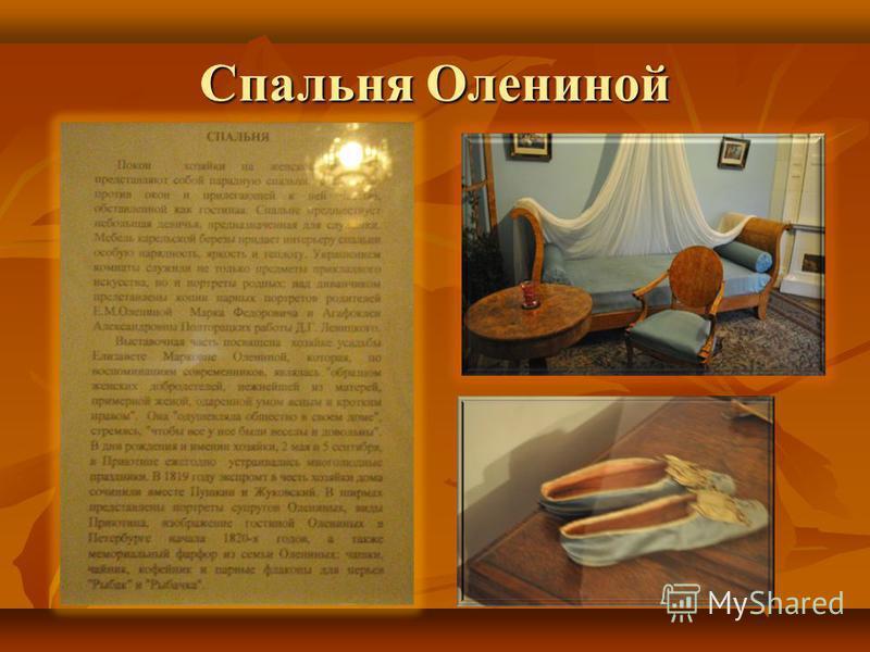 Спальня Олениной