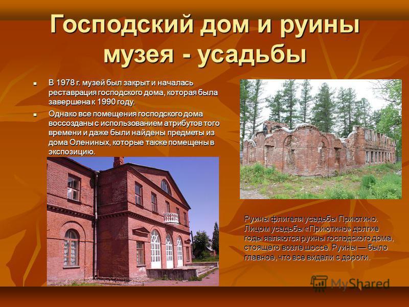 Господский дом и руины музея - усадьбы В 1978 г. музей был закрыт и началась реставрация господского дома, которая была завершена к 1990 году. В 1978 г. музей был закрыт и началась реставрация господского дома, которая была завершена к 1990 году. Одн