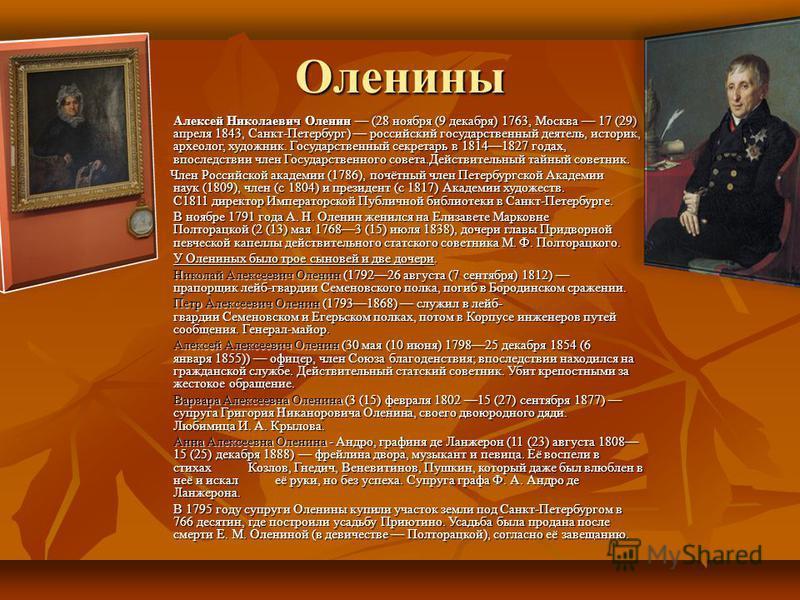 Оленины Алексей Николаевич Оленин (28 ноября (9 декабря) 1763, Москва 17 (29) апреля 1843, Санкт-Петербург) российский государственный деятель, историк, археолог, художник. Государственный секретарь в 18141827 годах, впоследствии член Государственног