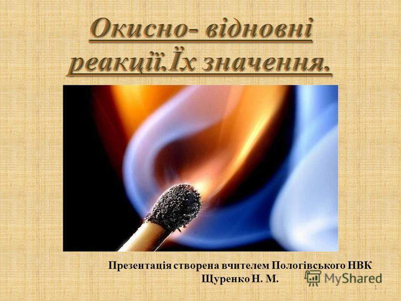Презентація створена вчителем Пологівського НВК Щуренко Н. М. 1