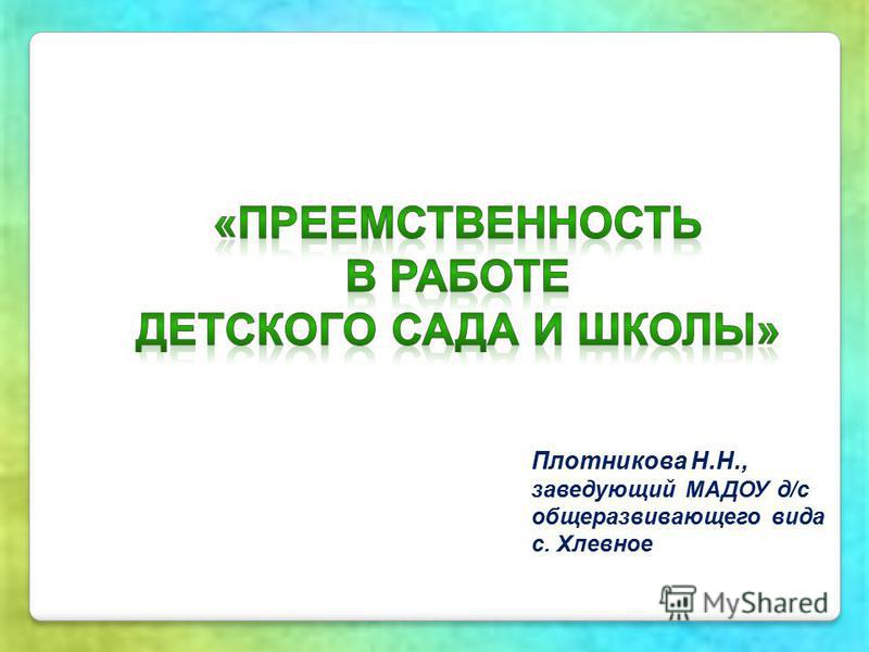 Плотникова Н.Н., заведующий МАДОУ д/с общеразвивающего вида с. Хлевное
