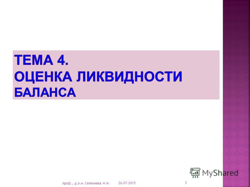 26.07.2015 1 проф., д.э.н. Селезнева Н.Н.