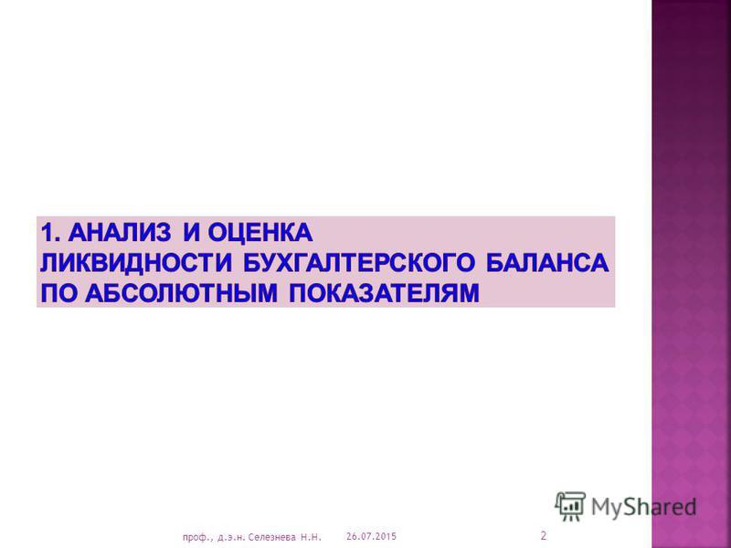 26.07.2015 2 проф., д.э.н. Селезнева Н.Н.