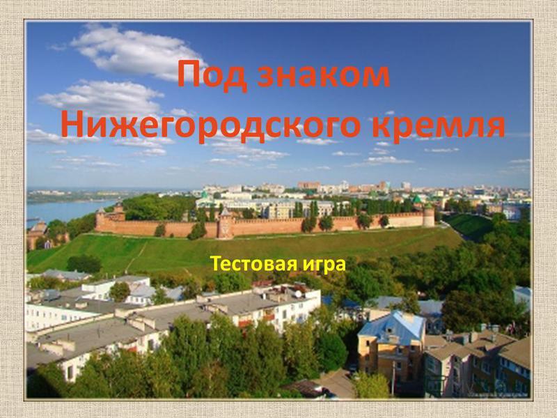 Под знаком Нижегородского кремля Тестовая игра
