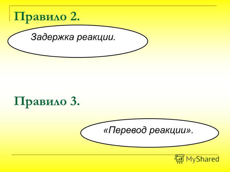 Правило 2. Задержка реакции. Правило 3. «Перевод реакции».