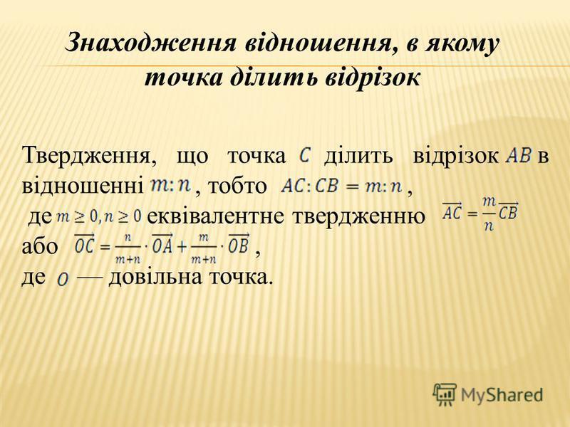 Твердження, що точка ділить відрізок в відношенні, тобто, де еквівалентне твердженню або, де довільна точка. Знаходження відношення, в якому точка ділить відрізок