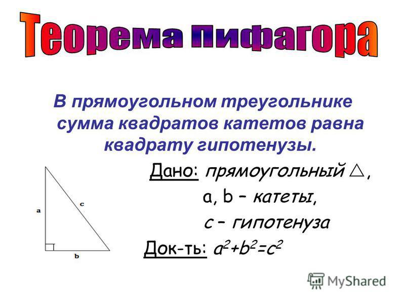 В прямоугольном треугольнике сумма квадратов катетов равна квадрату гипотенузы. Дано: прямоугольный, a, b – катеты, c – гипотенуза Док-ть: a 2 +b 2 =c 2