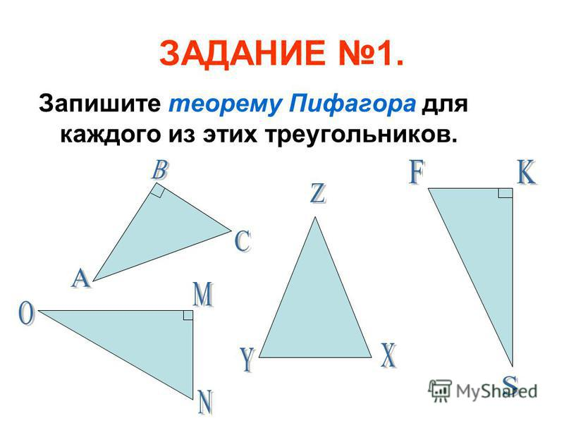 ЗАДАНИЕ 1. Запишите теорему Пифагора для каждого из этих треугольников.