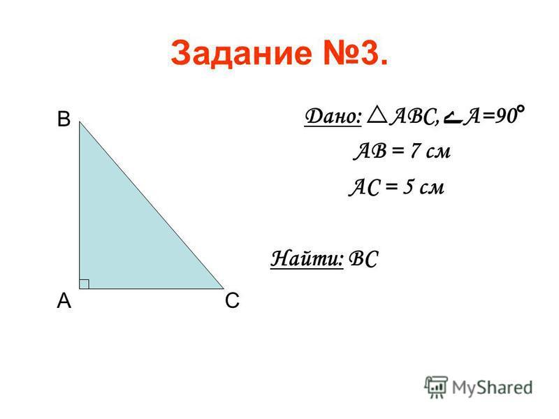 Задание 3. Дано: ABC, ے A=90° AB = 7 см AC = 5 см Найти: BC A B C