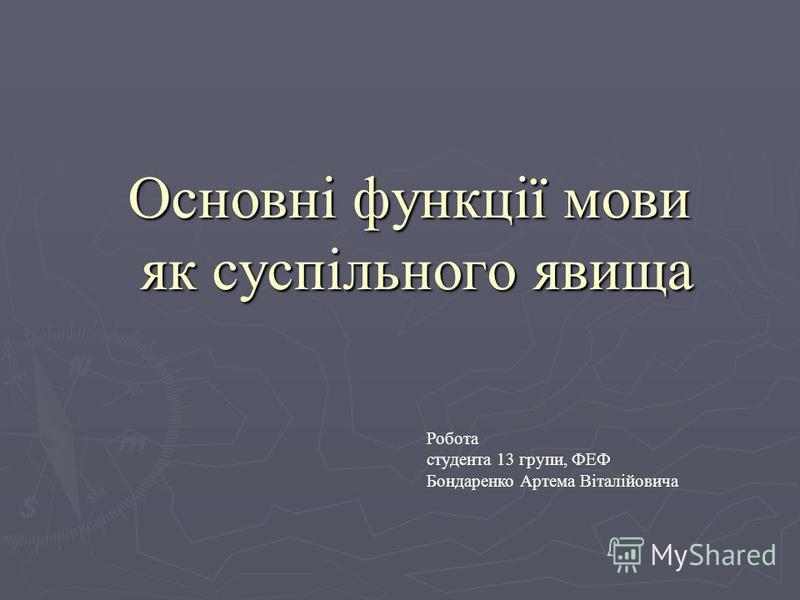 Основні функції мови як суспільного явища Робота студента 13 групи, ФЕФ Бондаренко Артема Віталійовича