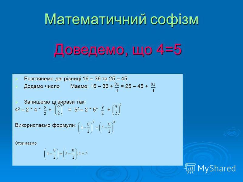 Математичний софізм Розглянемо дві різниці 16 – 36 та 25 – 45 Розглянемо дві різниці 16 – 36 та 25 – 45 Додамо число Маємо: 16 – 36 + = 25 – 45 + Додамо число Маємо: 16 – 36 + = 25 – 45 + Запишемо ці вирази так: Запишемо ці вирази так: 4 2 – 2 * 4 *