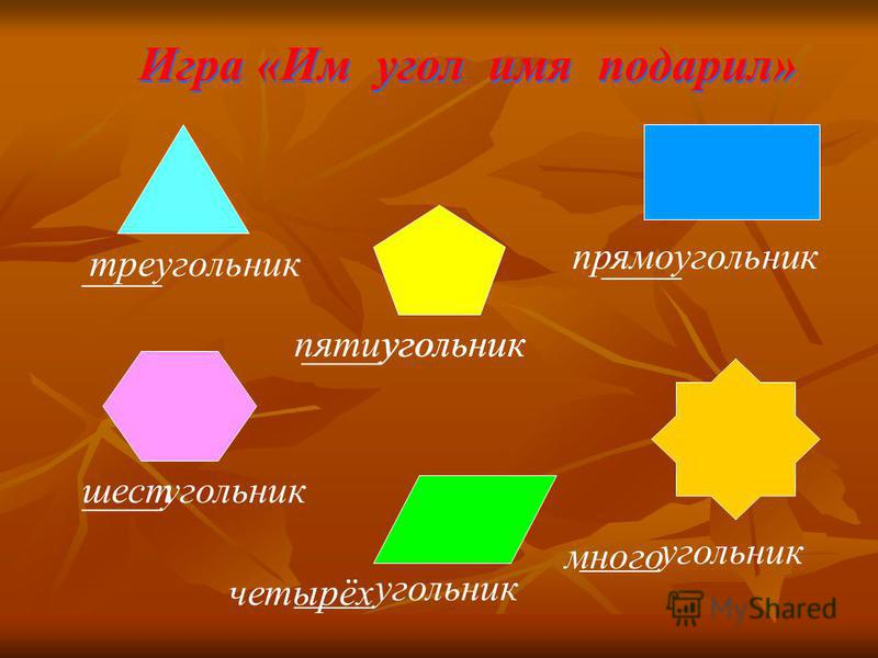 ____ ____угольник ____ ____угольник много четырёх шест прямоугольник пятиугольник треугольник Игра «Им угол имя подарил»