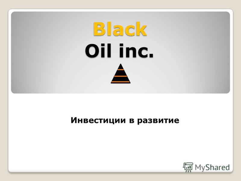 Black Oil inc. Инвестиции в развитие