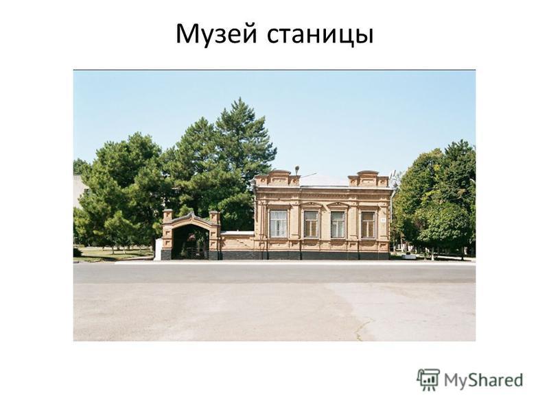 Музей станицы