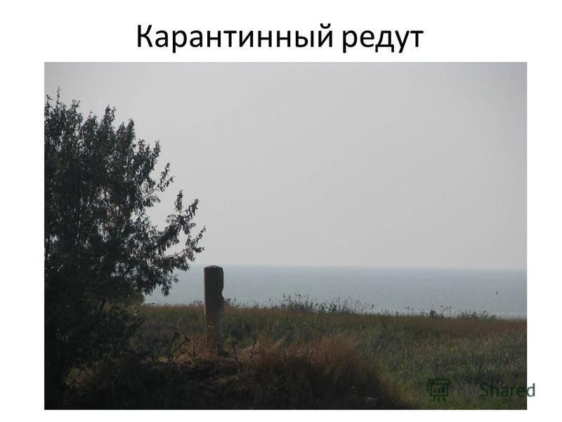 Карантинный редут