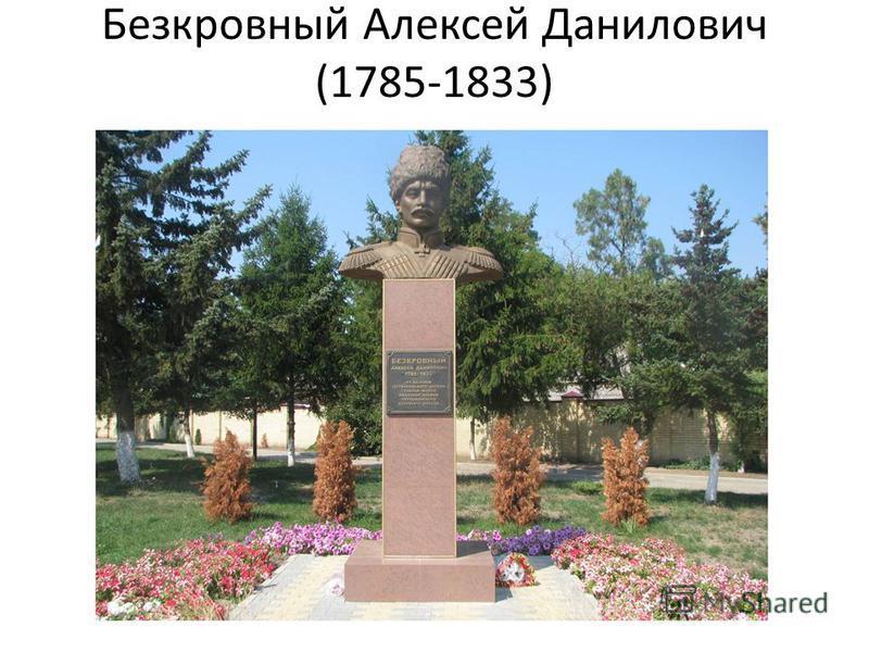 Безкровный Алексей Данилович (1785-1833)