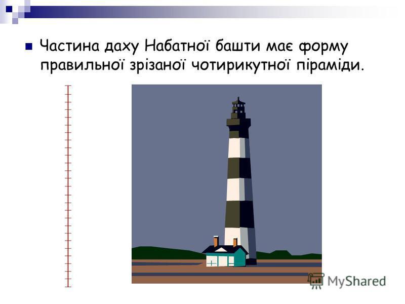 Форму правильних восьмикутних пірамід мають гострокінцеві дахи на баштах Московського Кремля, що чудово його прикрашають.