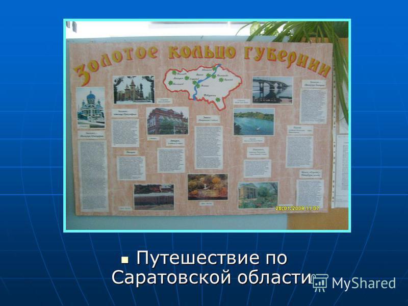 Путешествие по Саратовской области Путешествие по Саратовской области