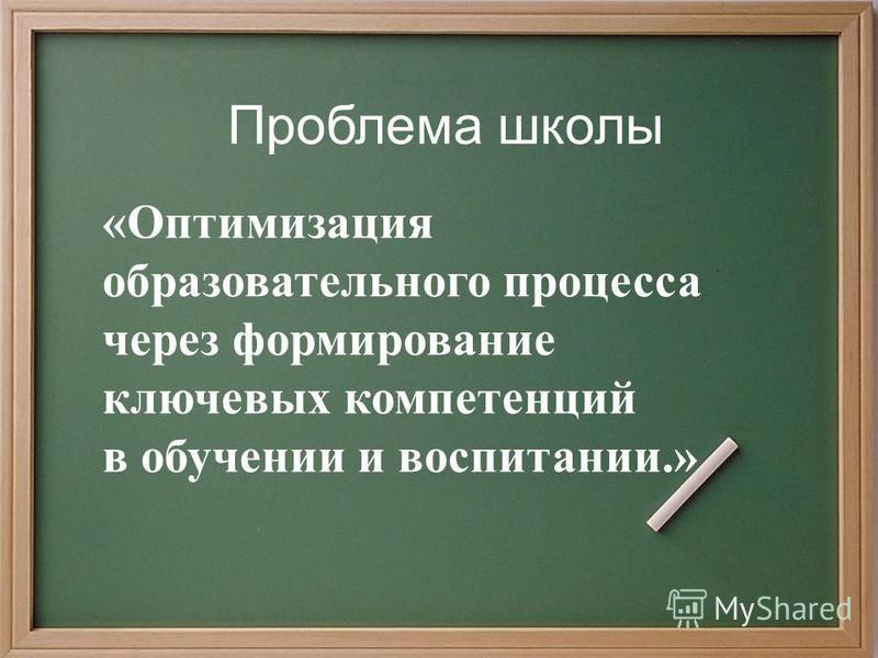 Проблема школы «Оптимизация образовательного процесса через формирование ключевых компетенций в обучении и воспитании.»