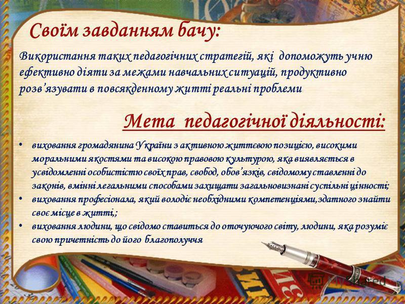 виховання громадянина України з активною життєвою позицією, високими моральними якостями та високою правовою культурою, яка виявляється в усвідомленні особистістю своїх прав, свобод, обовязків, свідомому ставленні до законів, вмінні легальними способ