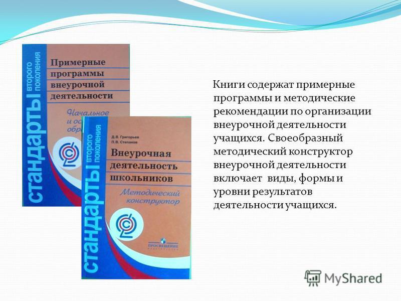 Книги содержат примерные программы и методические рекомендации по организации внеурочной деятельности учащихся. Своеобразный методический конструктор внеурочной деятельности включает виды, формы и уровни результатов деятельности учащихся.