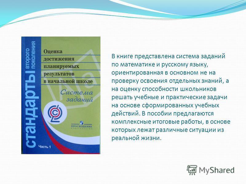 В книге представлена система заданий по математике и русскому языку, ориентированная в основном не на проверку освоения отдельных знаний, а на оценку способности школьников решать учебные и практические задачи на основе сформированных учебных действи