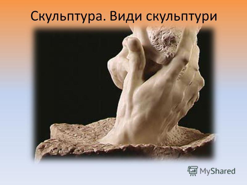 Скульптура. Види скульптури