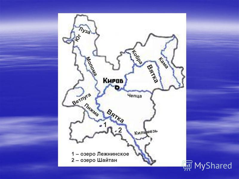 Вятка Молома Луза Чепца Ветлуга Кобра Пижма Луза Кама Кильмезь 2 1 1 – озеро Лежнинское 2 – озеро Шайтан Юг