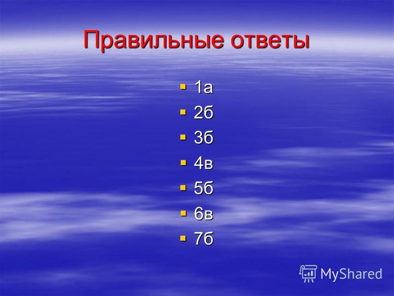 Правильные ответы 1 а 1 а 2 б 2 б 3 б 3 б 4 в 4 в 5 б 5 б 6 в 6 в 7 б 7 б