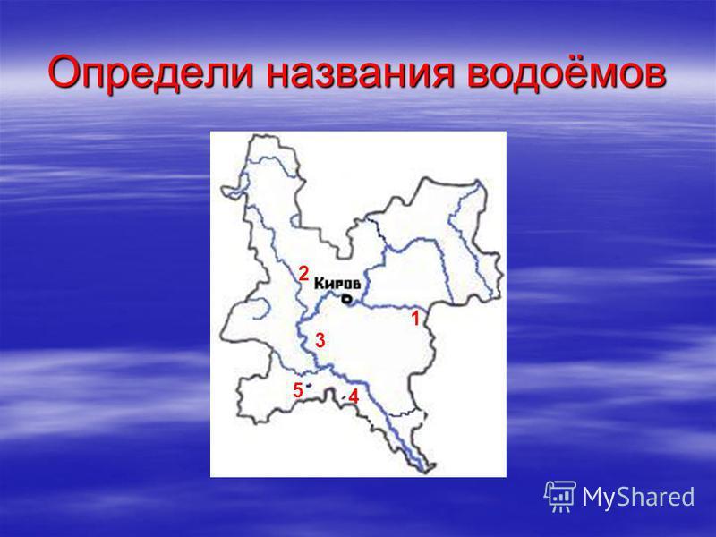 Определи названия водоёмов 3 1 2 5 4