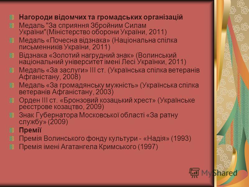 Нагороди відомчих та громадських організацій Медаль