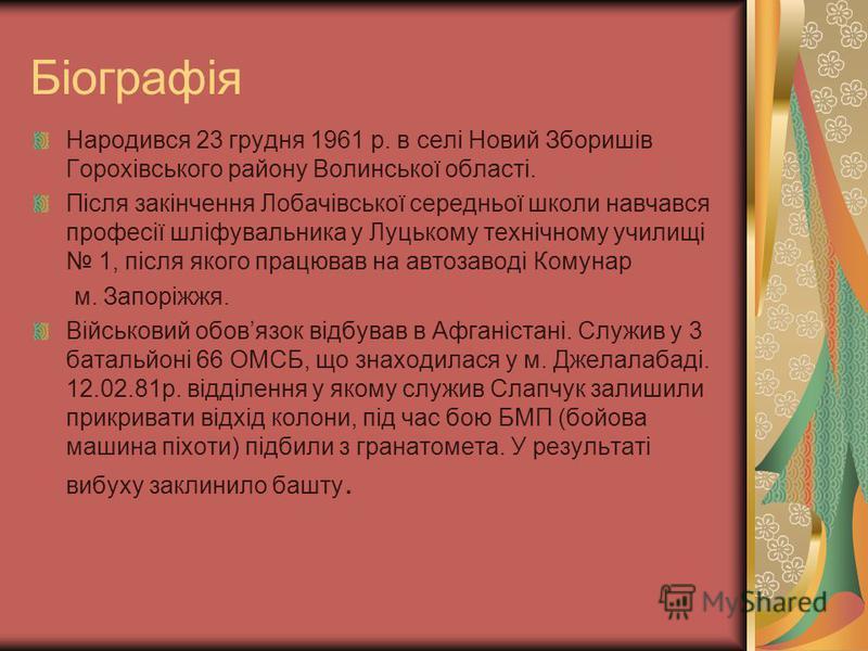 Біографія Народився 23 грудня 1961 р. в селі Новий Зборишів Горохівського району Волинської області. Після закінчення Лобачівської середньої школи навчався професії шліфувальника у Луцькому технічному училищі 1, після якого працював на автозаводі Ком