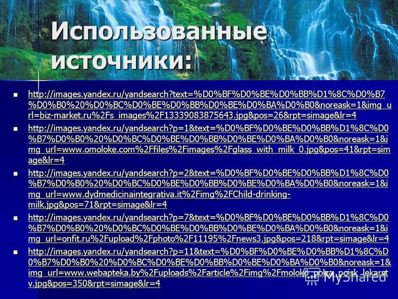 Использованные источники: http://images.yandex.ru/yandsearch?text=%D0%BF%D0%BE%D0%BB%D1%8C%D0%B7 %D0%B0%20%D0%BC%D0%BE%D0%BB%D0%BE%D0%BA%D0%B0&noreask=1&img_u rl=biz-market.ru%2Fs_images%2F13339083875643.jpg&pos=26&rpt=simage&lr=4 http://images.yande