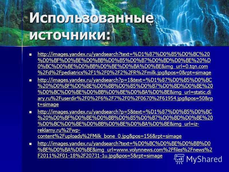 Использованные источники: http://images.yandex.ru/yandsearch?text=%D1%87%D0%B5%D0%BC%20 %D0%BF%D0%BE%D0%BB%D0%B5%D0%B7%D0%BD%D0%BE%20%D 0%BC%D0%BE%D0%BB%D0%BE%D0%BA%D0%BE&img_url=0.tqn.com %2Fd%2Fpediatrics%2F1%2F0%2F2%2FR%2Fmilk.jpg&pos=0&rpt=simage
