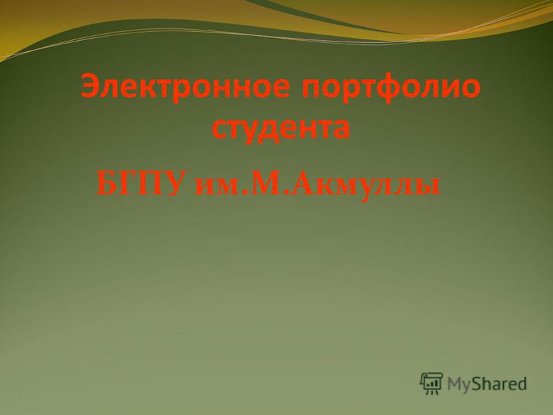 Электронное портфолио студента БГПУ им.М.Акмуллы